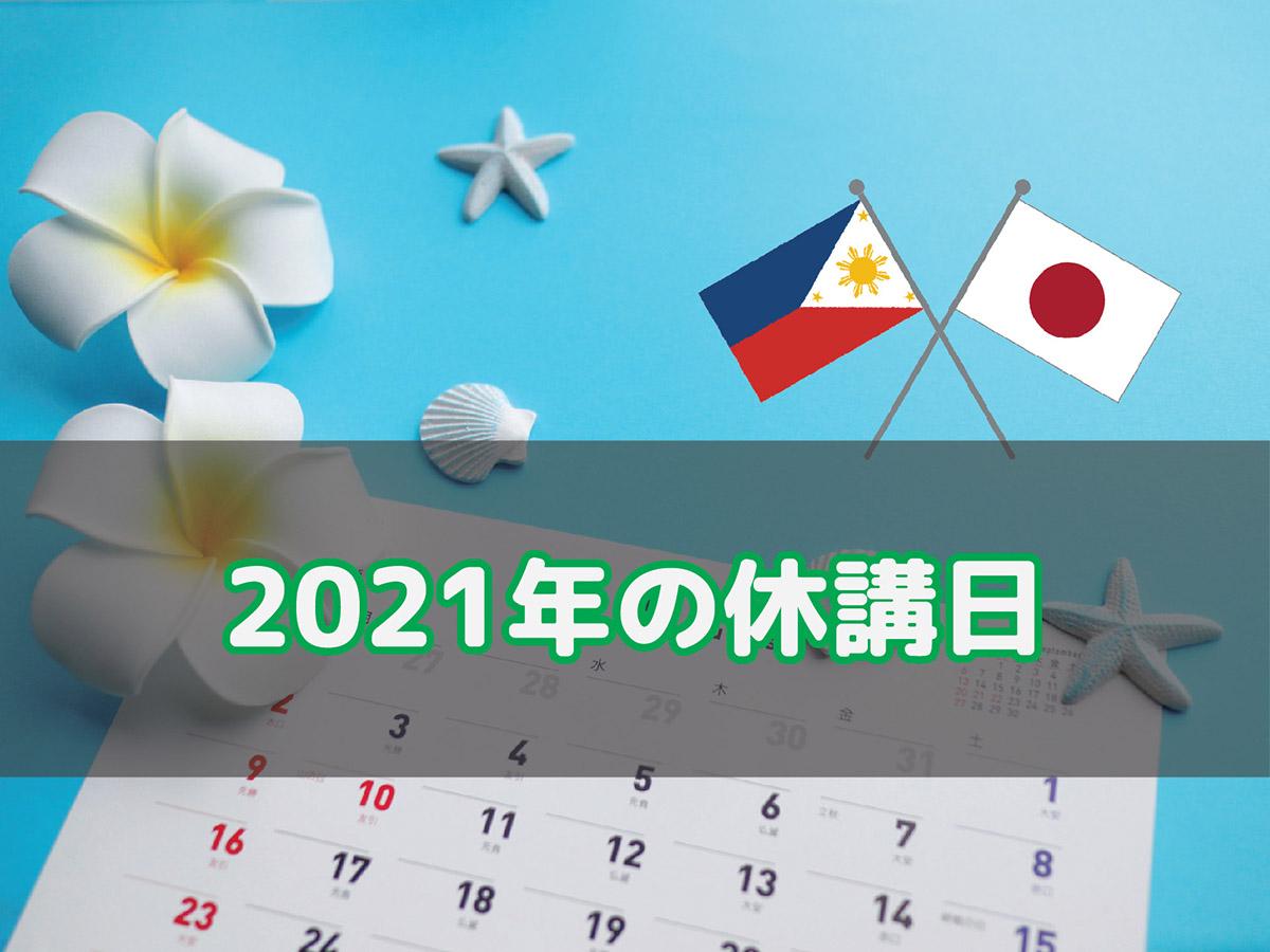 2021年の休校日について