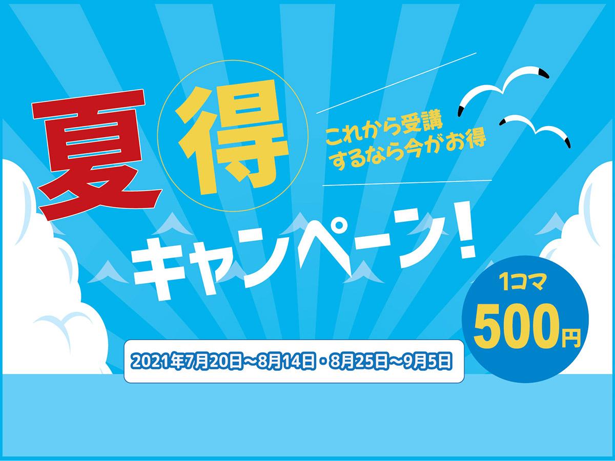 【夏休み・お得プラン】1コマ500円受講キャンペーン