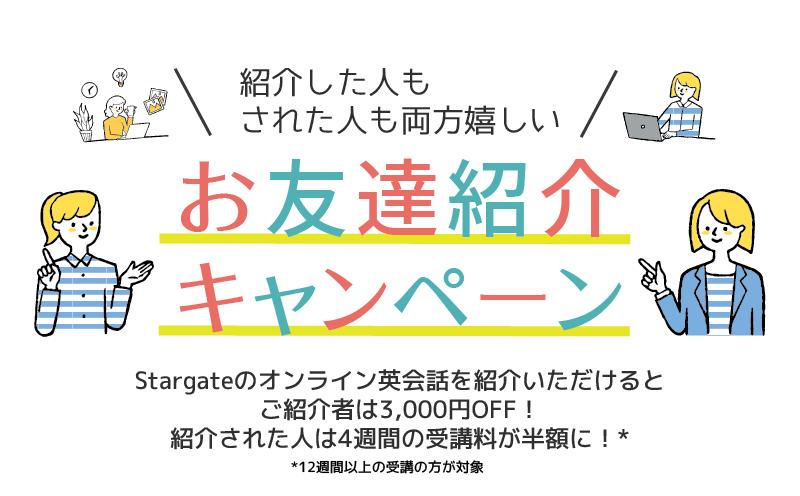 お友達紹介キャンペーン!!